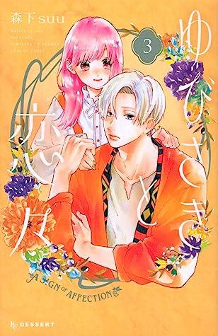 ゆびさきと恋々 3 [Yubisaki to Renren 3] (A Sign of Affection, #3)