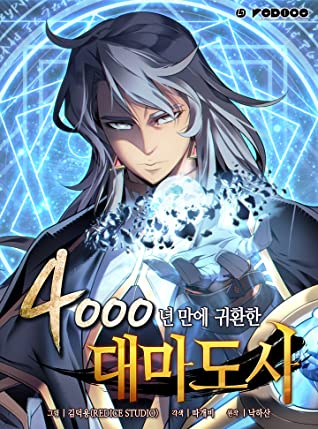 manhwa The Great Mage Returns After 4000 Years