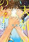 天気の子 3 [Tenki no Ko 3] (Weathering With You Manga, #3)