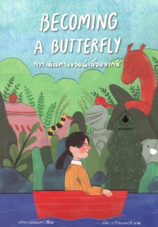 Becoming a Butterfly การเดินทางของผีเสื้อหลากสี