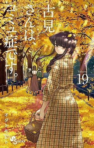 古見さんは、コミュ症です。 19 [Komi-san wa Komyushou Desu. 19] (Komi Can't Communicate, #19)