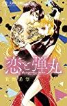 恋と弾丸 1 [Koi to Dangan 1] (Yakuza Lover, #1)