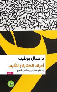 أعراف الكتابة والتأليف بحث في استراتيجيات النص العربي By د جمال بوطيب