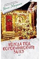 Коледа под боровинковия залез (A Town Called Christmas #1)