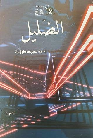 الضليل by أحمد صبري طرابيه