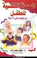 الصحة النفسية للطفل: من الميلاد وحتى 12 سنة