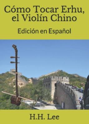 Cómo Tocar Erhu, el Violín Chino: Edición en Español
