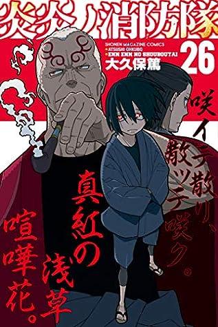 炎炎ノ消防隊 26 [Enen no Shouboutai 26] (Fire Force, #26)