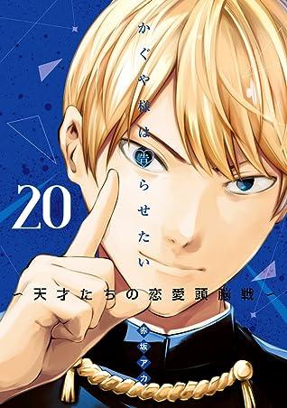 かぐや様は告らせたい ~天才たちの恋愛頭脳戦~ 20 (Kaguya-sama: Love Is War, #20)