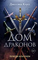 Дом драконов (House of Dragons, #1)