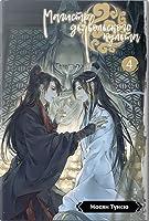 Магистр дьявольского культа. Том 4 (Mo Dao Zu Shi, #4)