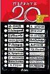 Първите 20: подбрани разкази от първите 20 години на XXI век