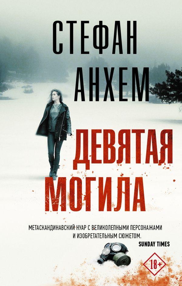 Девятая могила (Fabian Risk #2) Stefan Ahnhem, Стефан Анхем