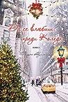Да се влюбиш преди Коледа