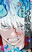 青の祓魔師 26 [Ao no Exorcist 26]