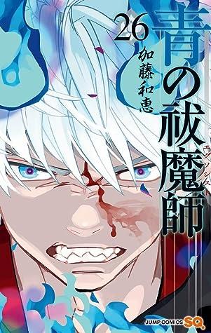青の祓魔師 26 [Ao no Exorcist 26] (Blue Exorcist, #26)