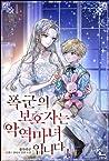 폭군의 보호자는 악역 마녀입니다 1 [Poggun'eui Bohojaneun Ag'yeog Manyeo Ibnida 1] (The Tyrant's Guardian is an Evil Witch, #1)