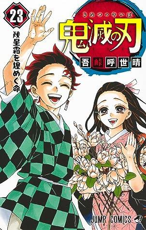 鬼滅の刃 23 フィギュア付き同梱版 [Kimetsu no Yaiba 23: Limited Edition Bundle w/ Figure]