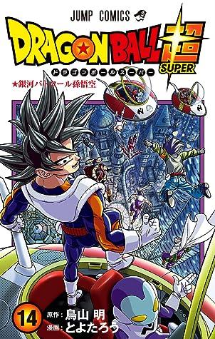 ドラゴンボール超 14 (Dragon Ball Super, #14)