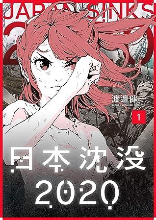 沈没 2020 日本 日曜劇場『日本沈没ー希望のひとー』 TBSテレビ