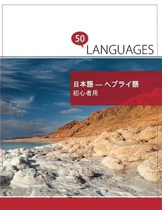 日本語 - ヘブライ語 初心者用: 2ヶ国語対応 (Multilingual Edition)