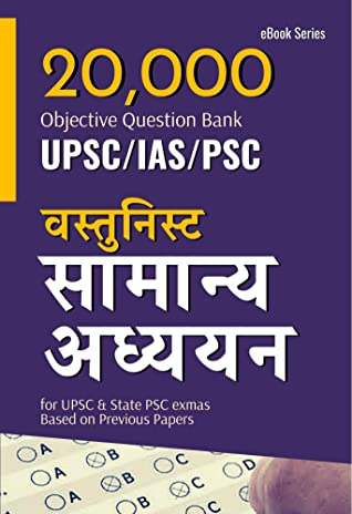 [20,000 MCQs] Vastunist Samanay Adhyayan - Objective General Studies in Hindi for UPSC/IAS/State PSC exams