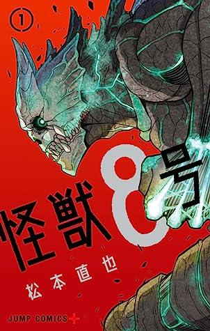 怪獣8号 1 [Kaijuu 8-gou 1] (Kaiju No. 8, #1)