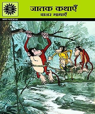 Vanar Gathaein (Amar Chitra Katha)