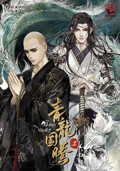 มังกรเร้นฟ้า เล่ม 1 by 淮上