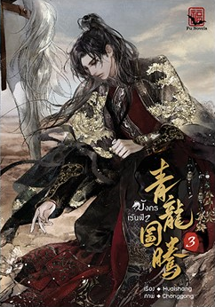 มังกรเร้นฟ้า เล่ม 3 by 淮上