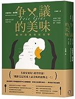 爭議的美味:鵝肝與食物政治學