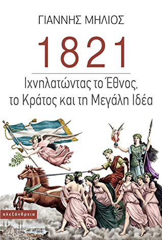 1821: Ιχνηλατώντας το έθνος, το κράτος και τη Μεγάλη Ιδέα