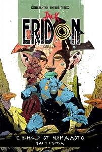 Jack Eridon: Сенки от миналото