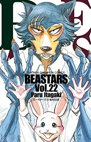 BEASTARS 22 (Beastars, #22)