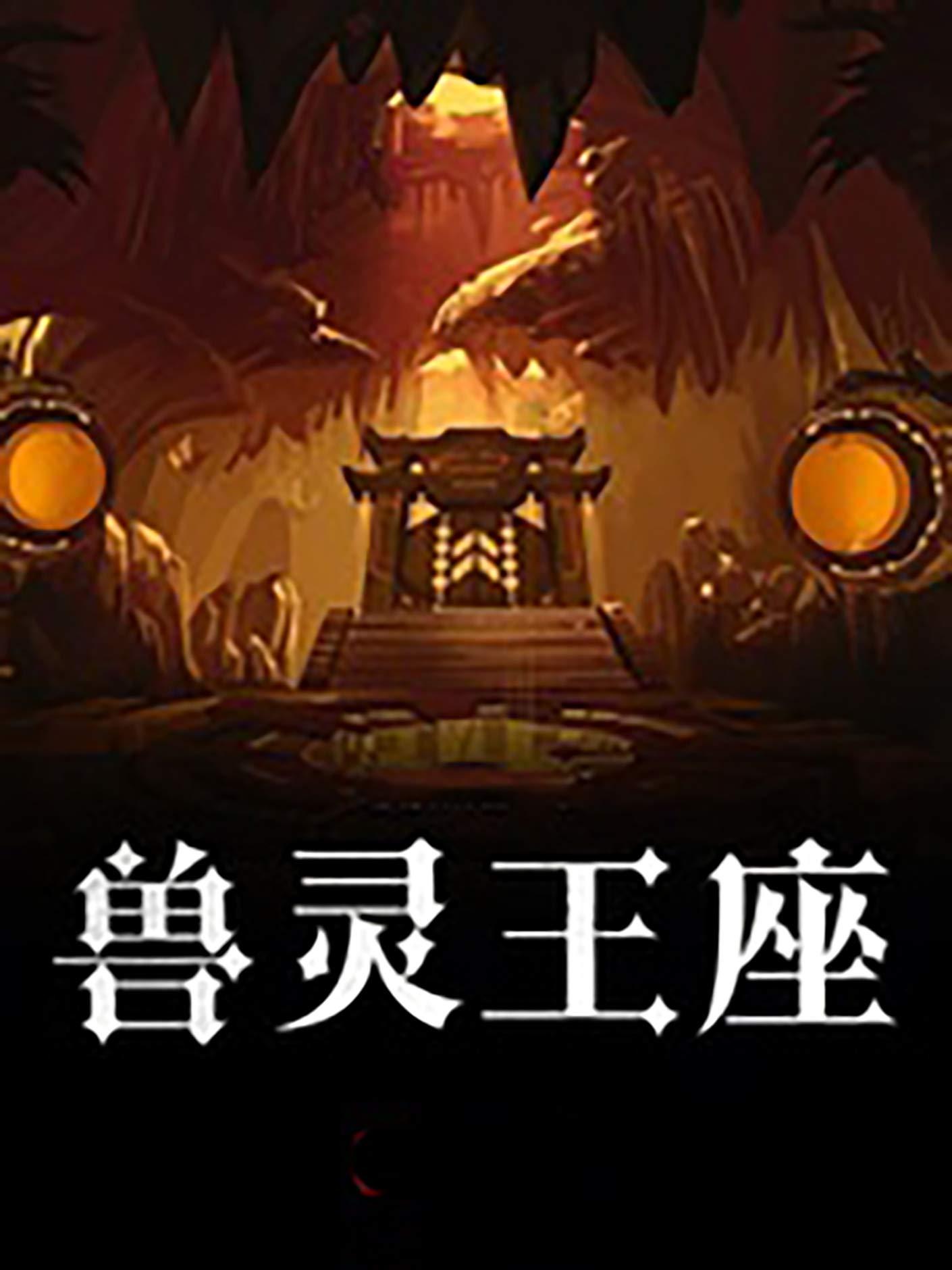 獸靈王座 (Traditional Chinese Edition) Kimi Hama