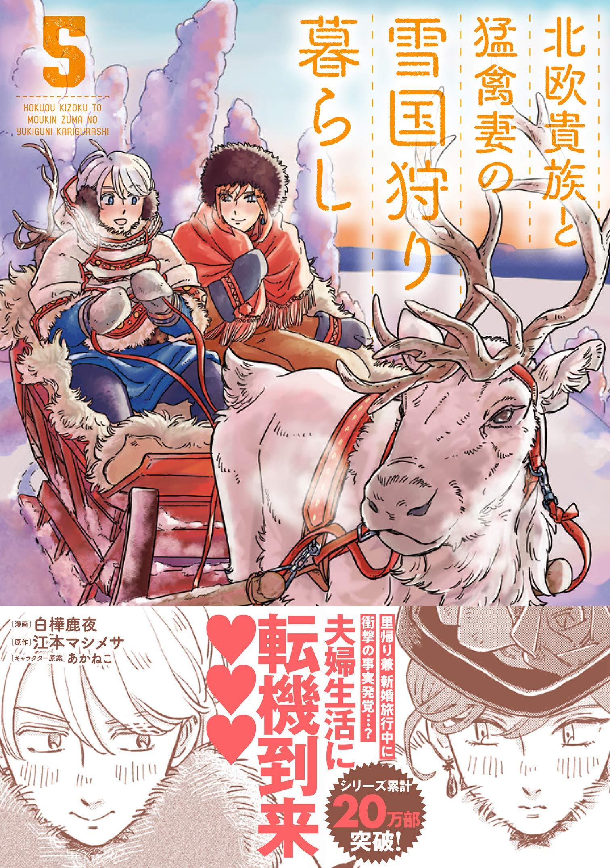 北欧貴族と猛禽妻の雪国狩り暮らし 5 (PASH! コミックス) 白樺鹿夜, 江本マシメサ, あかねこ