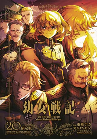 幼女戦記 20 限定版 [Youjo Senki 20: Limited Edition Bundle w/ Acrylic Stand] (The Saga of Tanya the Evil