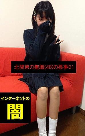 The darkness of the internet - Kita-Kantou Unemployed 48 Bad Doing 01 Internetnoyami