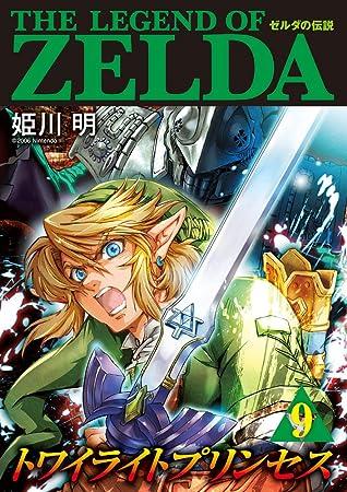 ゼルダの伝説 トワイライトプリンセス 9 [Zelda no Densetsu: Twilight Princess 9] (The Legend of Zelda: Twilight Princess, #9)