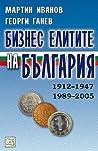 Бизнес елитите на България: 1912-1947; 1989-2005