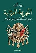 الجريمة العثمانية: الوقائع الصادمة لأربعة قرون من الاحتلال
