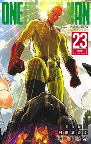 ワンパンマン 23 [Wanpanman 23]