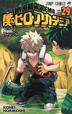 僕のヒーローアカデミア 29 [Boku no Hero Academia 29] (My Hero Academia, #29)