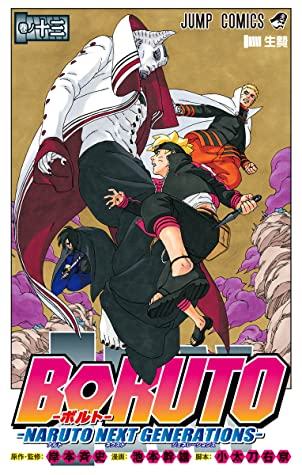 BORUTO―ボルト― 13 ―NARUTO NEXT GENERATIONS― (Boruto: Naruto Next Generations, #13)