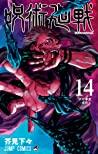 呪術廻戦 14 (Jujutsu Kaisen, #14)