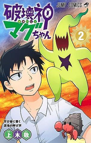 破壊神マグちゃん 2 [Hakaishin Magu-chan 2] (Magu-chan: God of Destruction, #2)