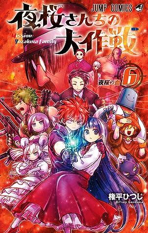 夜桜さんちの大作戦 6 [Yozakura-san Chi no Daisakusen 6] (Mission: Yozakura Family, #6)