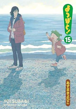 よつばと! 15 (Yotsuba&!, #15)