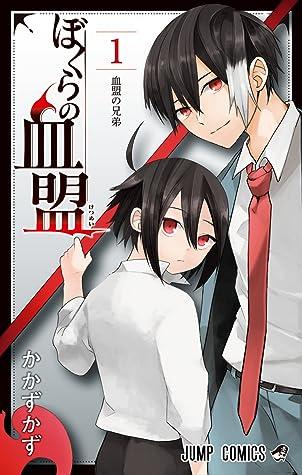 ぼくらの血盟 1 [Bokura no Ketsumei 1] (Our Blood Oath, #1)
