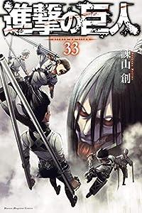 進撃の巨人 33 [Shingeki no Kyojin 33] (Attack on Titan, #33)